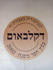 לוגו של דקלבאום קונדיטוריה בעמק חפר