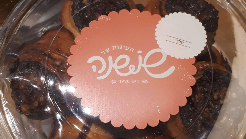 """העוגות של שושנה – עוגות שמרים בכפר הרוא""""ה"""